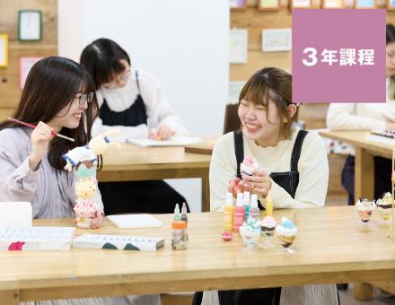 アートデザインコース(3年制)