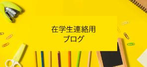 在学生連絡用ブログ