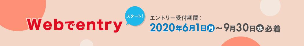 【AO入学】Webでエントリースタート エントリー受付期間2020年6月1日(月)〜9月30日(水)必着