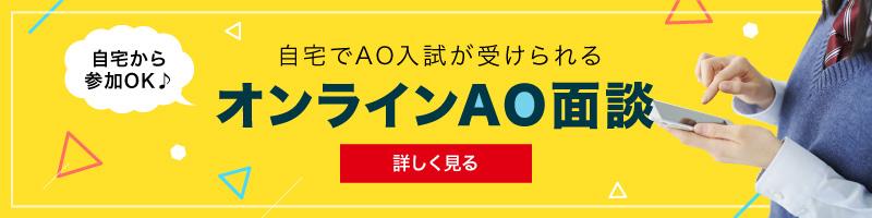 自宅でAO入試が受けられるオンラインAO面談